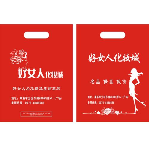 化妆品购物袋设计图-青海塑料袋定制